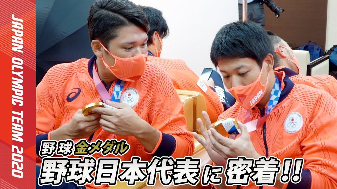 【メダリストに密着】豪華メンバーが勢揃い!野球日本代表/侍ジャパン