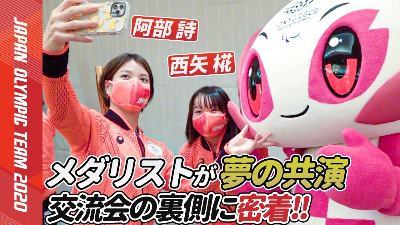 【メダリストが夢の共演】東京2020大会 チームジャパン交流会の裏側に密着!!