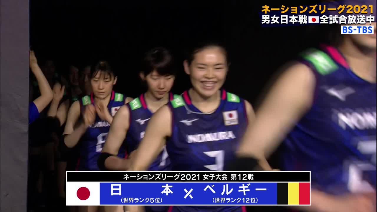 バレーボールネーションズリーグ 女子日本 ベルギーを下し、9勝3敗!ファイナルラウンドへ進出大きく前進!【ハイライト【ハイライト】