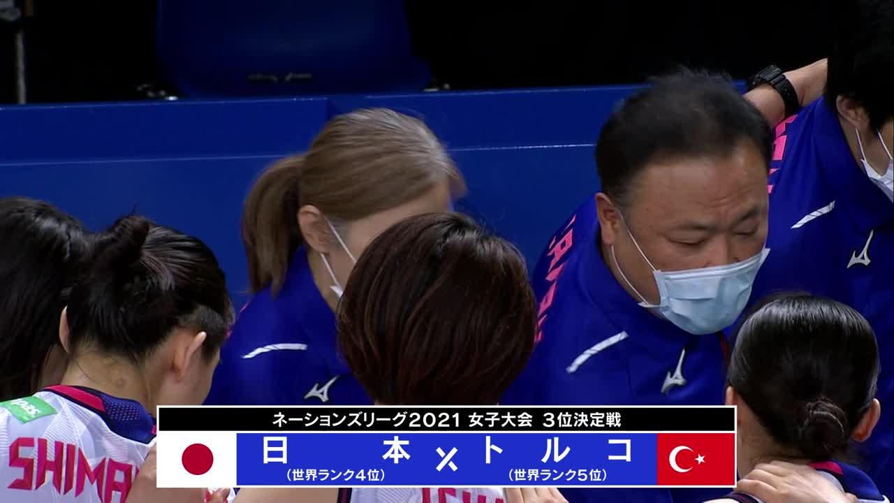 【3位決定戦】バレーボールネーションズリーグ 女子日本vsトルコ 【ハイライト】