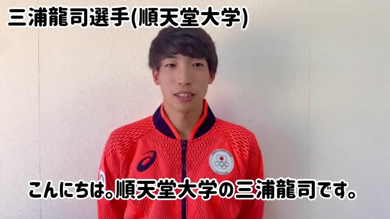 東京オリンピック日本代表・三浦龍司選手からU18U16大会に向けて応援コメント到着!