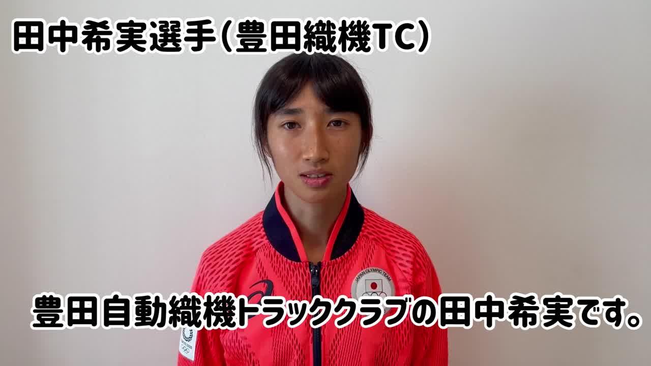 東京オリンピック日本代表・田中希実選手からU18U16大会に向けて応援コメント到着!