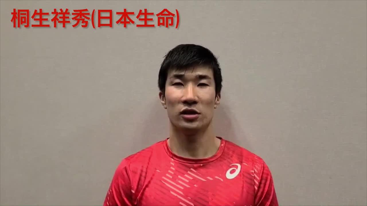 【JAAFファン投票2020】桐生祥秀選手(日本生命)からの質問回答!