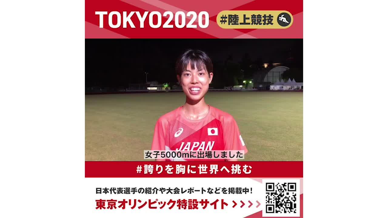 【東京オリンピック】女子5000m 日本新記録! 廣中璃梨佳選手コメント
