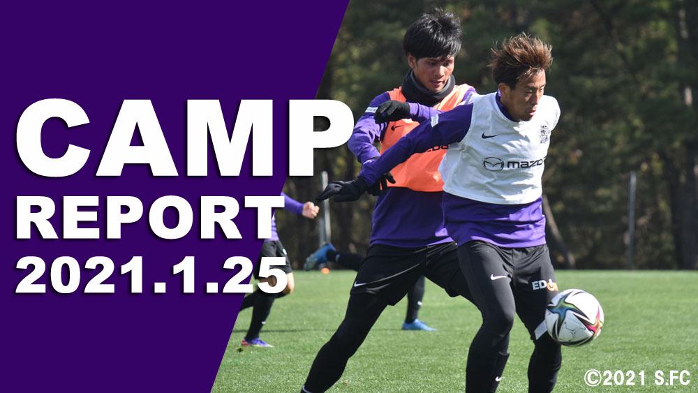 【サンフレッチェ広島】キャンプ便り 2021.1.25