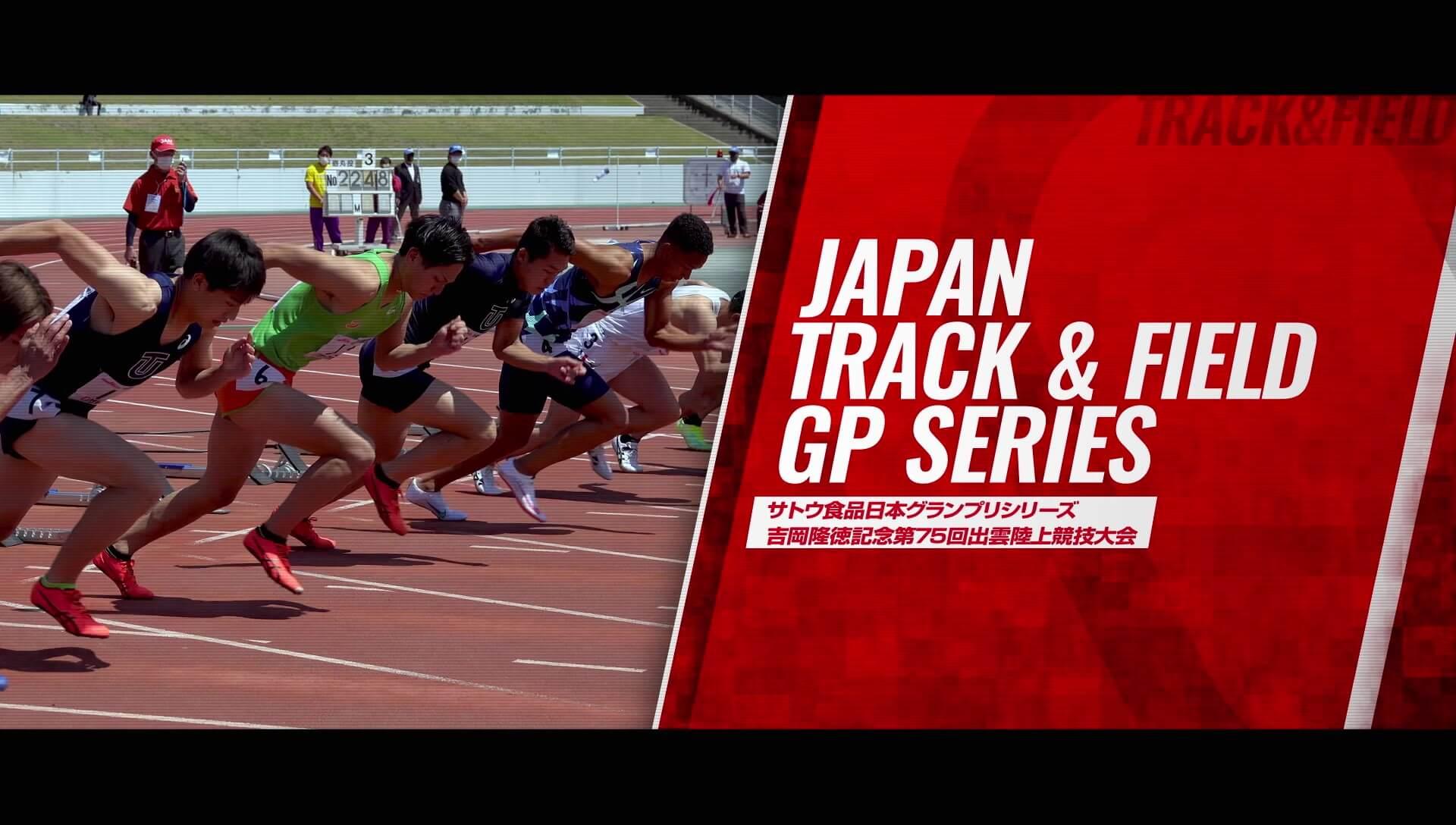 東京五輪シーズン開幕!スプリント種目で好発進 /サトウ食品日本グランプリシリーズ 出雲陸上