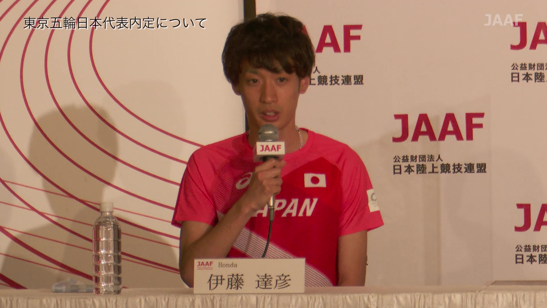 東京オリンピック日本代表内定会見/陸上男女10000m