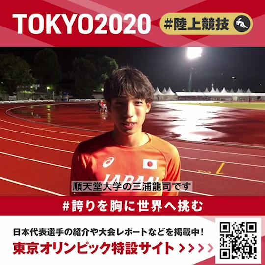 【東京オリンピック】男子3000m障害物 7位入賞!三浦龍司選手コメント