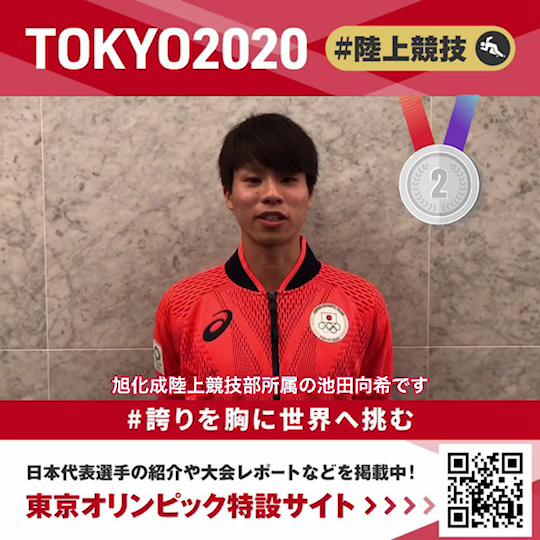 【東京オリンピック】男子20km競歩 日本人初の銀メダル! 池田向希選手コメント