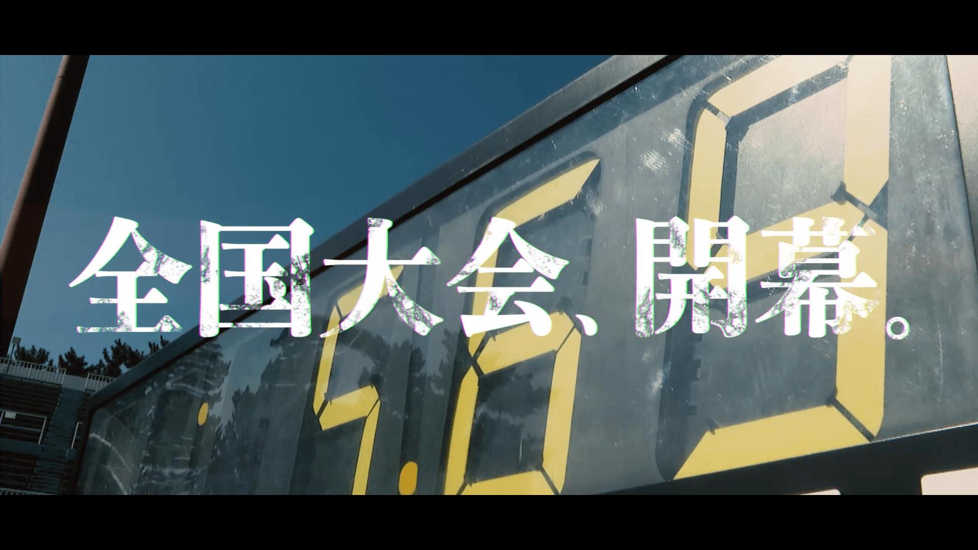 """""""日清食品カップ""""第37回全国小学生陸上競技交流大会 応援動画"""