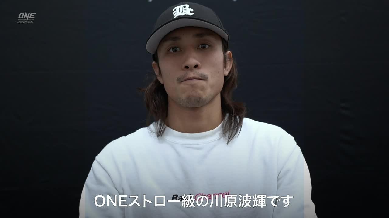 【ONE】今夜ONEデビュー!川原波輝にインタビュー!