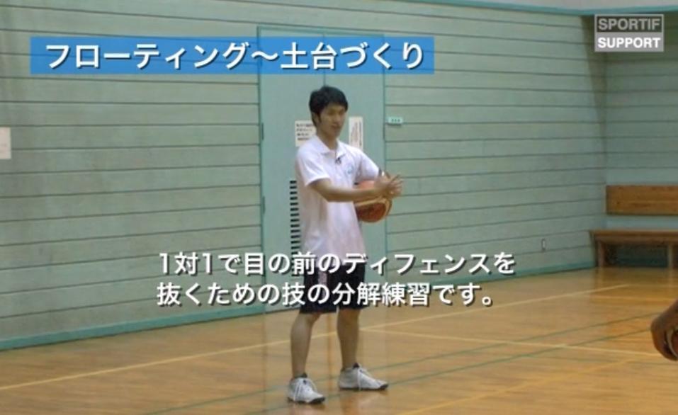 【バスケ練習メニュー】フローティング ハートドリブル|鈴木良和 今より少しうまくなろう