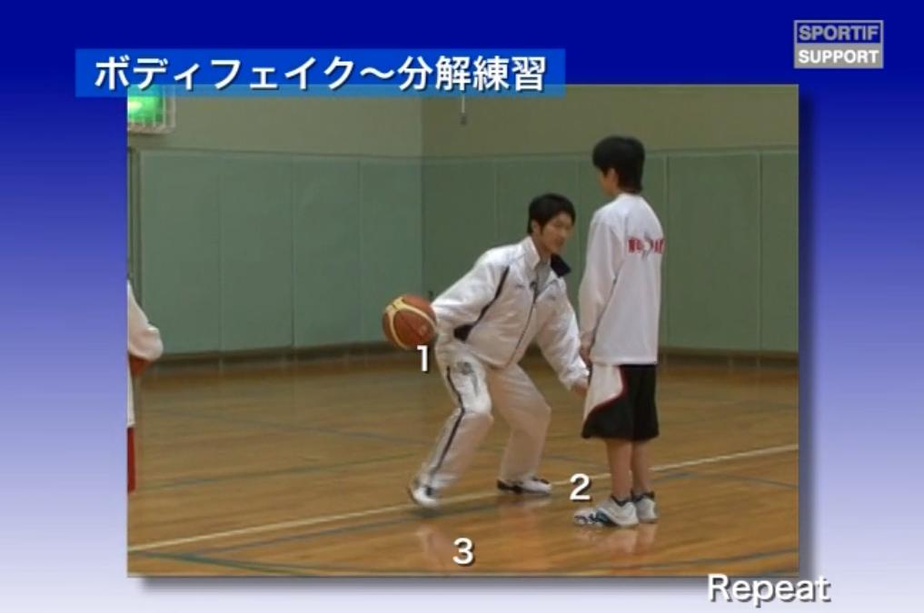 【バスケ練習メニュー】ボディフェイク 分解練習①|鈴木良和 今より少しうまくなろう