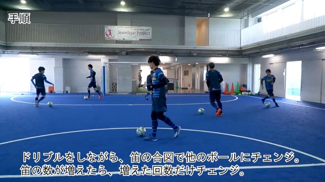 【サッカー練習メニュー】ドリブルボール交換