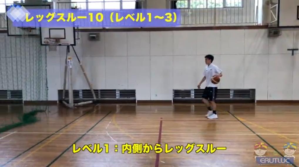 【バスケ練習メニュー】レッグスルー10(レベル1〜3)(Sufu)