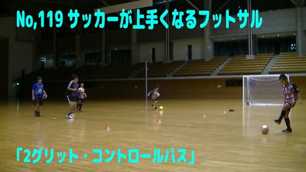 【サッカー練習メニュー】サッカーが上手くなるフットサル 「2グリット・コントロールパス」(Sufu)