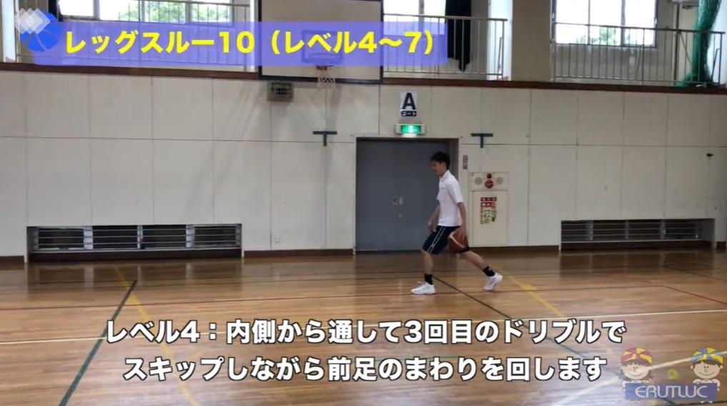 【バスケ練習メニュー】レッグスルー10(レベル4〜7)(Sufu)