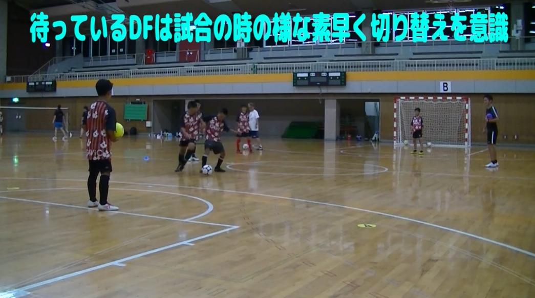 【サッカー練習メニュー】サッカーが上手くなるフットサル 「2グリットボール回し」4対1(Sufu)