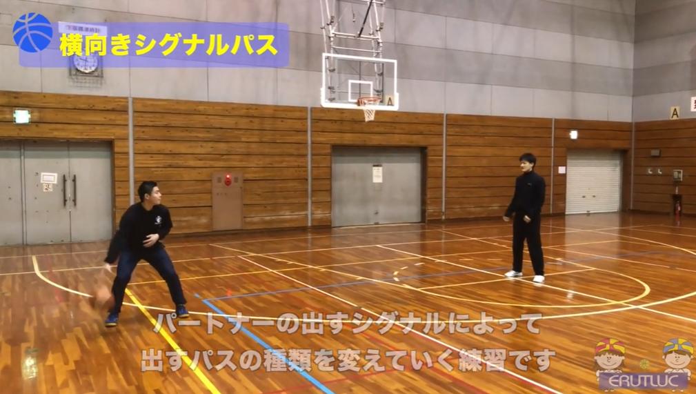 【バスケ練習メニュー】横向きシグナルパス(Sufu)