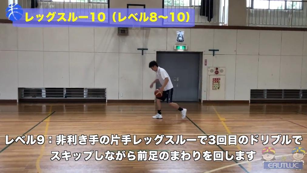【バスケ練習メニュー】レッグスルー10(レベル8〜10)(Sufu)