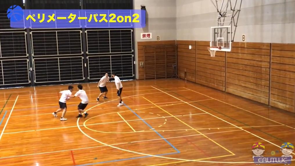 【バスケ練習メニュー】ペリメーターパス2on2(Sufu)