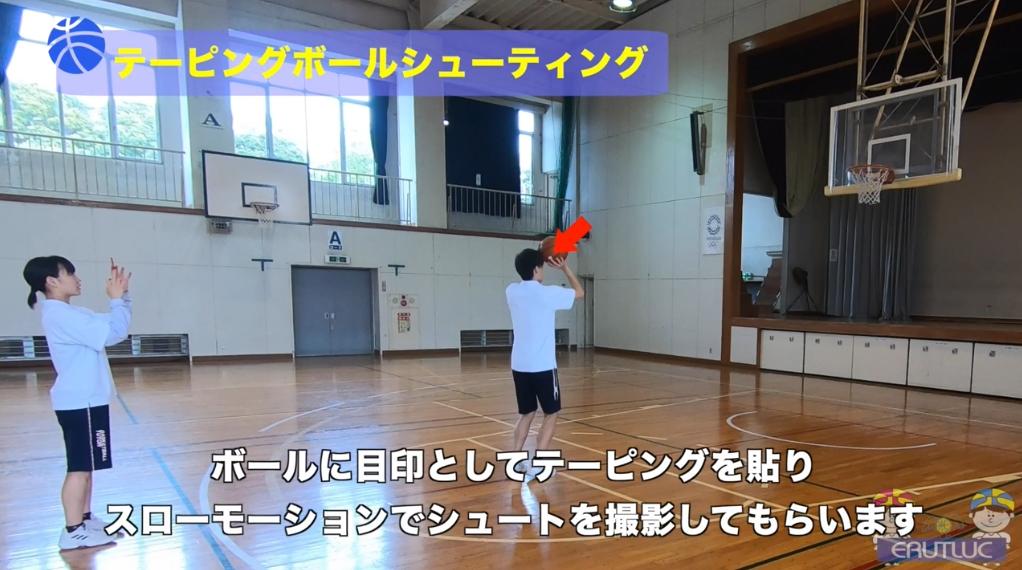 【バスケ練習メニュー】テーピングボールシューティング(Sufu)