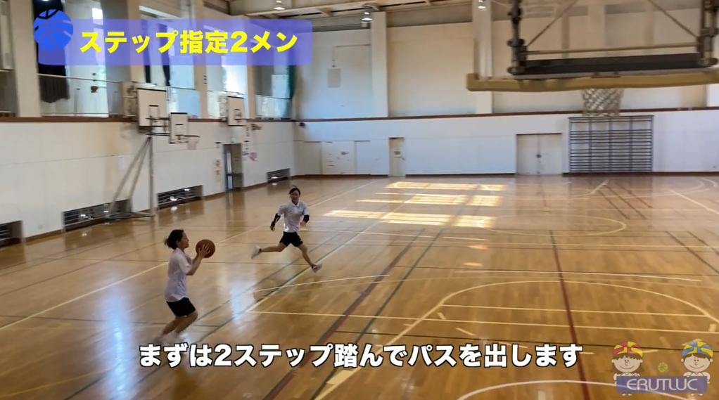 【バスケ練習メニュー】ステップ指定2メン(Sufu)
