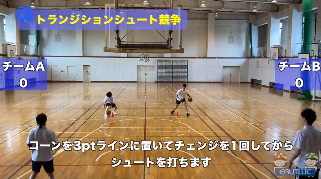 【バスケ練習メニュー】トランジションシュート競争(Sufu)