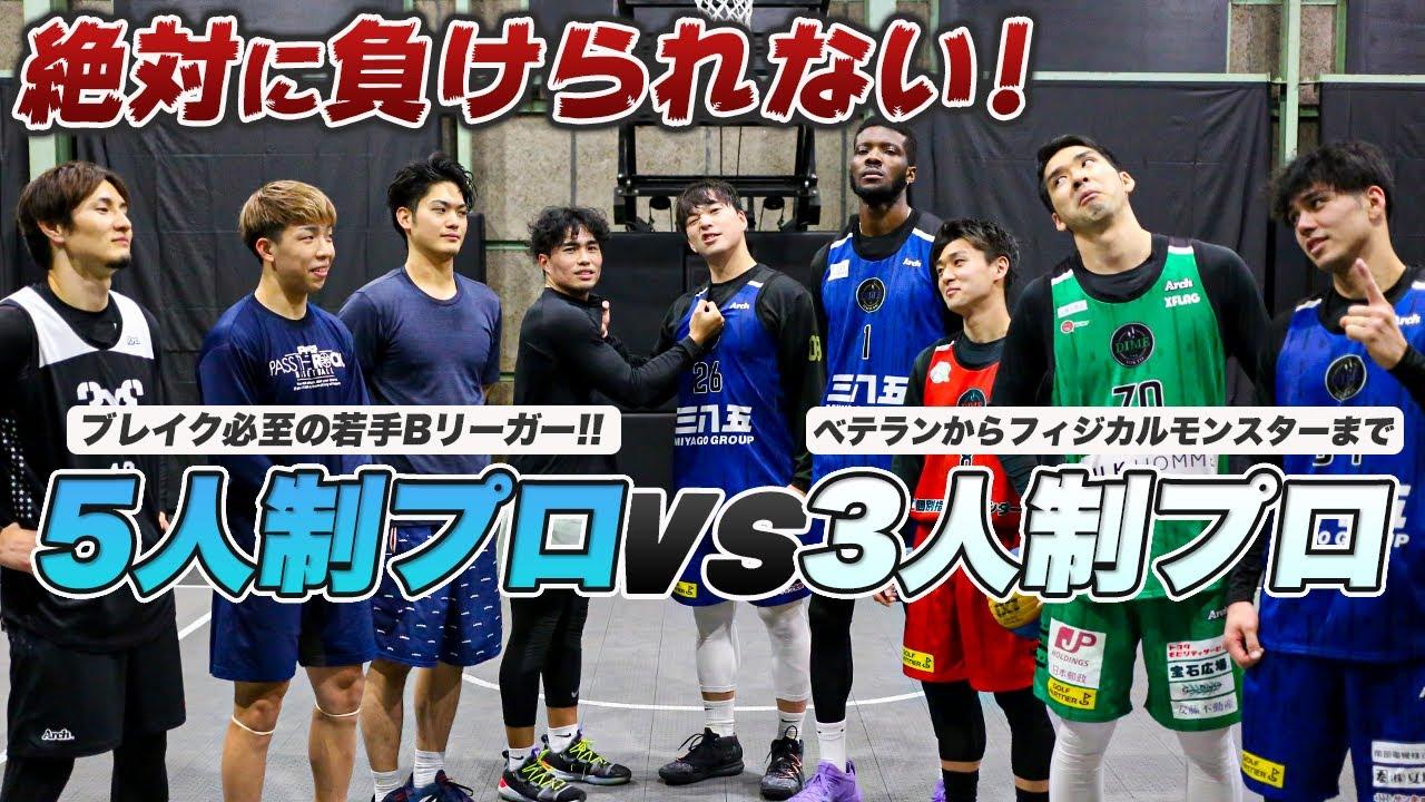 【バスケ因縁の対決】3人制vs5人制!プロ同士のプライドを賭けた戦い!