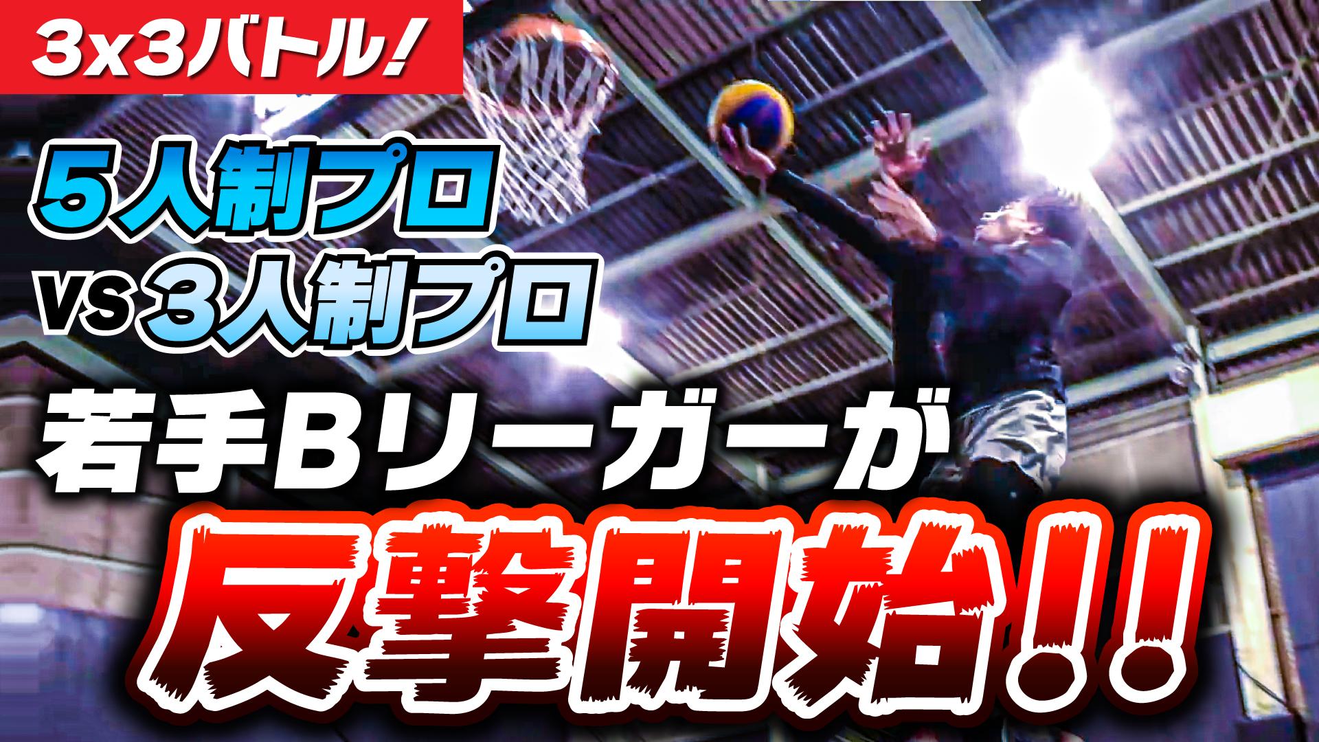 【バスケ】Bリーガーの身体能力がヤバい!宿命の対決で好プレー連発!|5人制vs3人制