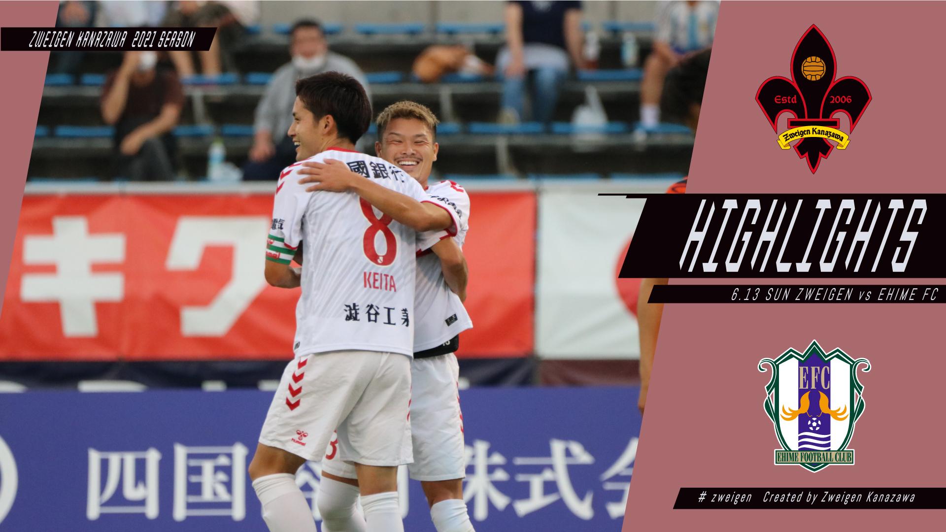 【公式】ハイライト 第18節 愛媛FC vs ツエーゲン金沢